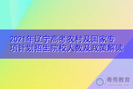 2021年辽宁高考农村及国家专项计划招生院校人数及政策解读