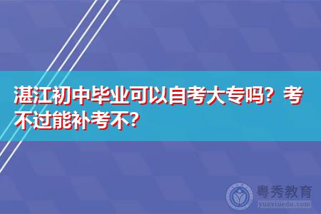 湛江初中毕业可以自考大专吗,考不过能补考不?