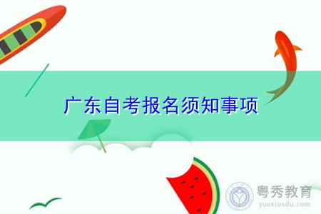 广东自考报名须知事项