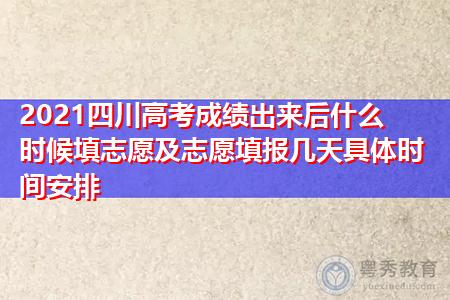 2021四川高考成绩出来后什么时候填志愿(附填报指南及注意事项)