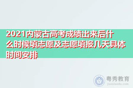 2021内蒙古高考成绩出来后什么时候填志愿(附填报指南及注意事项)