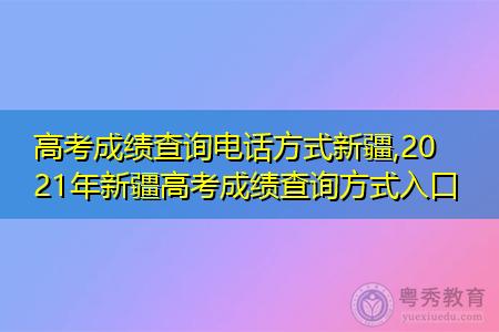 高考成绩查询电话方式新疆,2021年新疆高考成绩查询方式入口