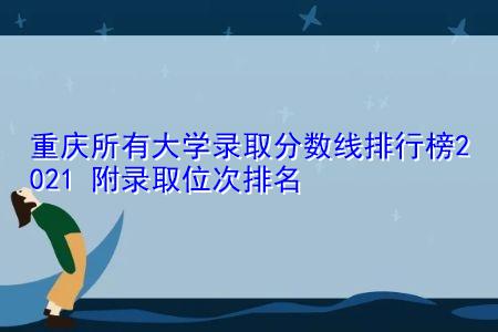 重庆所有大学录取分数线排行榜2021