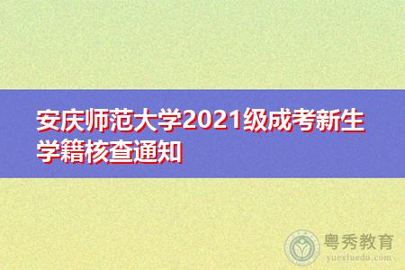 安庆师范大学2021级成考新生学籍核查通知