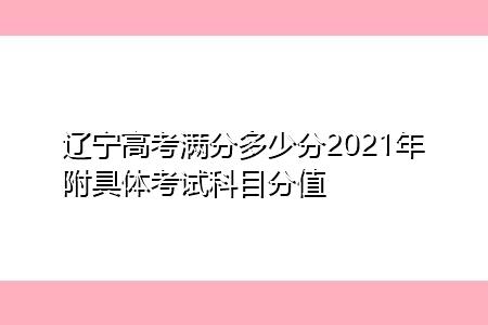 辽宁高考满分多少分2021年 附具体考试科目分值