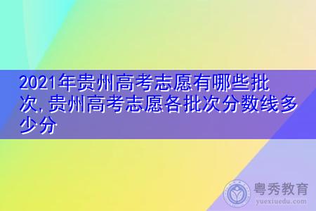2021年贵州高考志愿有哪些批次,贵州高考志愿各批次分数线多少分
