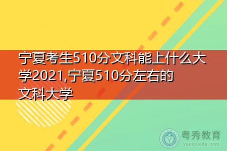 宁夏考生510分文科能上什么大学2021,宁夏510分左右的文科大学