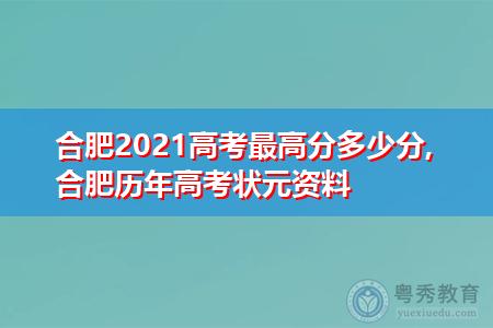 合肥2021高考最高分多少分,合肥历年高考状元资料