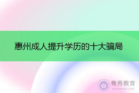 惠州成人提升学历的十大骗局有哪些?