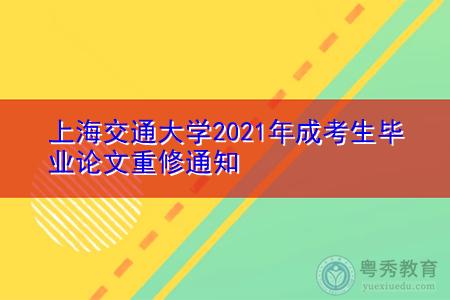 上海交通大学2021年成考生毕业论文重修通知