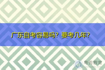 广东自考容易吗?要考几年?