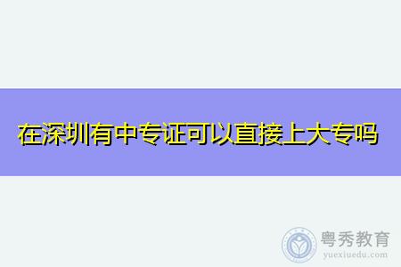 在深圳有中专证可以直接上大专吗