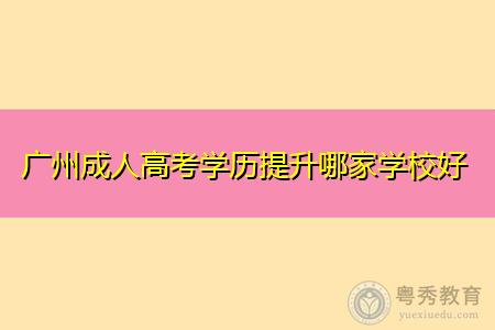 广州成人高考学历提升哪家学校好