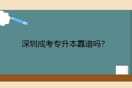 深圳成考专升本靠谱吗?