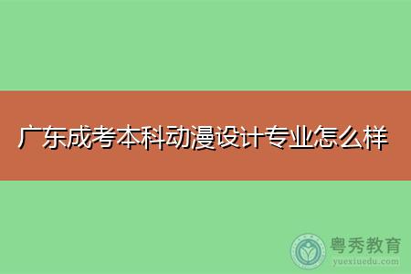 广东成考本科动漫设计专业怎么样