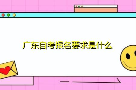广东自考报名要求是什么