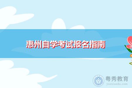 惠州自学考试报名指南