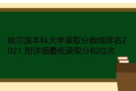 哈尔滨本科大学录取分数线排名2021 附详细最低录取分和位次