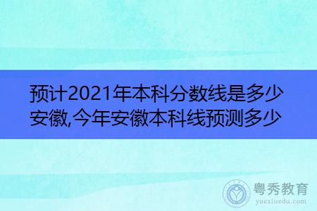 2021年安徽本科录取分数线统计一览表