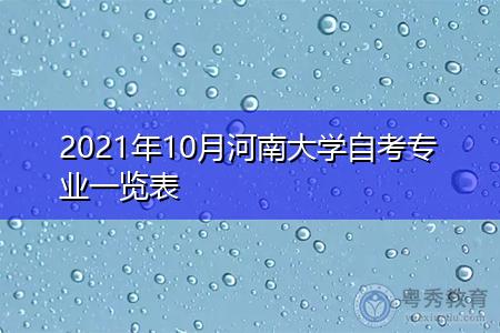 2021年10月河南大学自考专业一览表