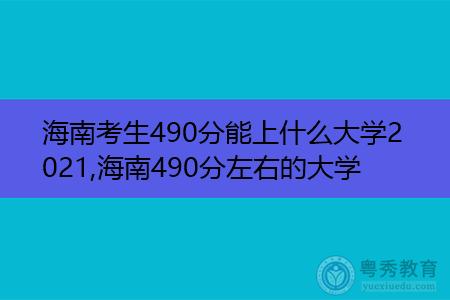 2021年海南考生490分可以上什么大学