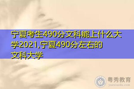 2021年宁夏考生490分可以上什么文科大学