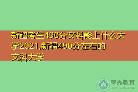 2021年新疆考生490分可以上什么文科大学