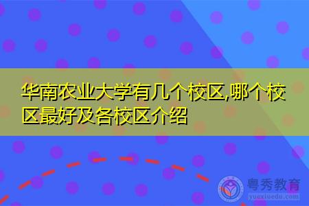 华南农业大学有几个校区,哪个校区最好及各校区介绍