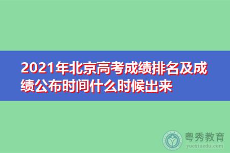 2021年北京高考成绩排名及成绩公布时间什么时候出来
