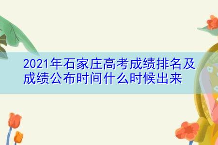 2021年石家庄高考成绩排名及成绩公布时间什么时候出来