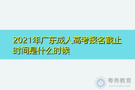 2021年广东成人高考报名截止时间是什么时候