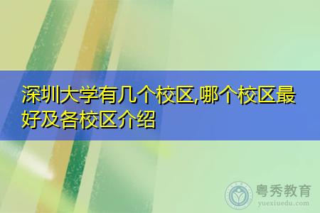 深圳大学有多少个校区,哪个校区最好及各校区介绍