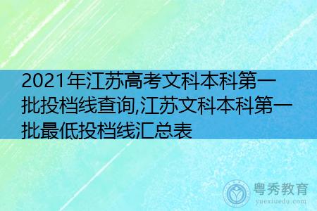2021年江苏高考文科本科第一批投档线查询及最低投档线汇总表