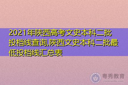 2021年陕西高考文史本科二批最低投档分数线查询汇总表