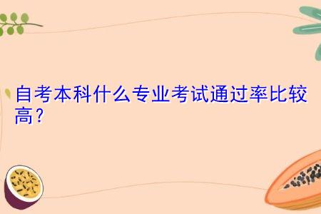 自考本科(行政管理、汉语言文学、法学)专业考试哪个通过率高?