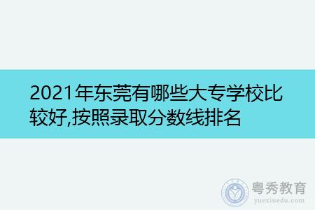 2021年东莞大专学校有哪些(附录取分数线汇总表)