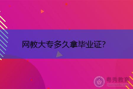 网教大专多久拿毕业证,文凭国家是否承认?