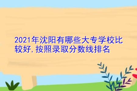 2021年沈阳大专学校有哪些(附录取分数线汇总表)