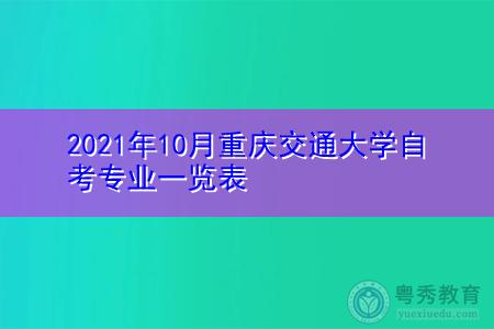 2021年10月重庆交通大学自考专业一览表