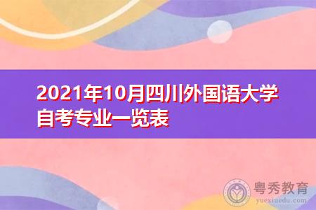 2021年10月四川外国语大学自考专业一览表