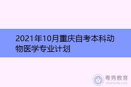 2021年10月重庆自考本科动物医学专业计划