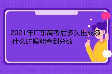 2021年广东高考后多久出成绩,什么时候能查到分数(附历年高考批次线汇总表)