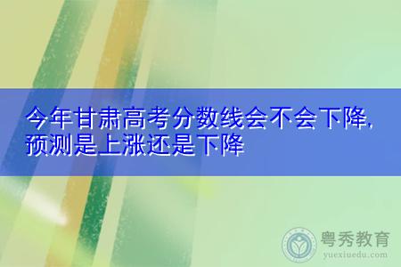 2021年甘肃高考分数线会不会下降,专科院校名单有哪些?