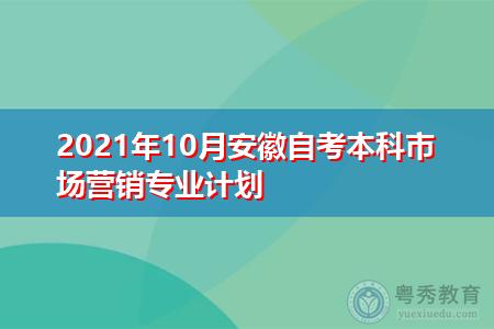 2021年10月安徽自考本科市场营销专业计划(附课程汇总表)
