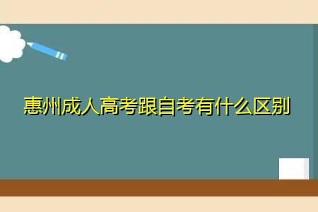 惠州成人高考跟自考的不同之处有哪些?
