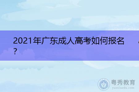2021年广东成人高考如何报名?
