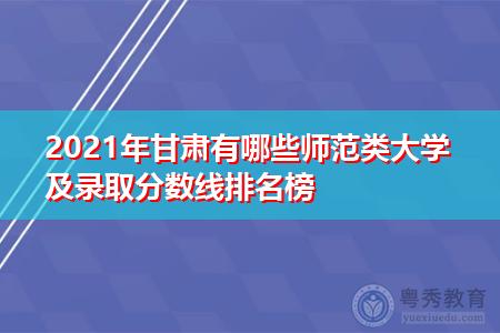 2021年甘肃有哪些师范类大学及录取分数线排名榜