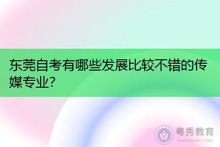东莞自考有哪些发展比较不错的传媒专业?