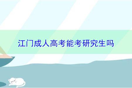 江门成人高考能考研究生吗