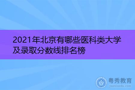 2021年北京有哪些医科类大学(附录取分数线汇总表)